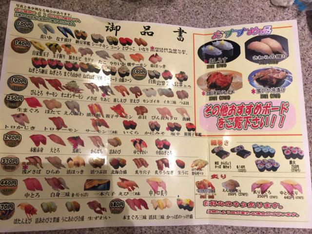 100円から680円まで。140円の商品でも十分おいしいです。