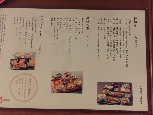 彩(いろどり)の朝食お品書き。人気は限定の琉球朝食のようです。