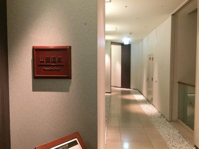 山田温泉の入口です。3連泊またはプレミアムフロア宿泊者のみが利用できます。
