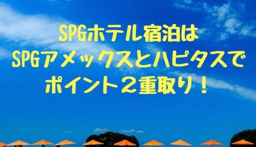 SPGホテル宿泊はSPGアメックスとハピタスでポイント2重取り!