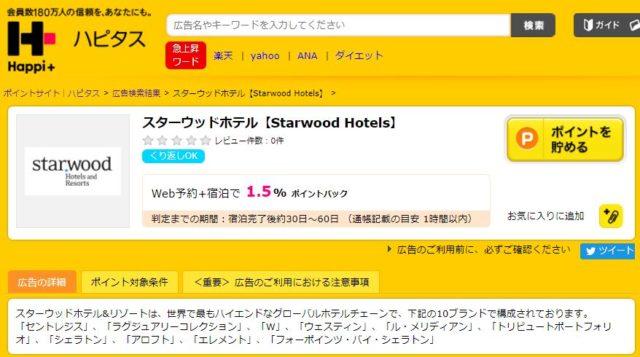 ハピタス経由でSPGホテルを予約すると1.5%ポイントゲット!