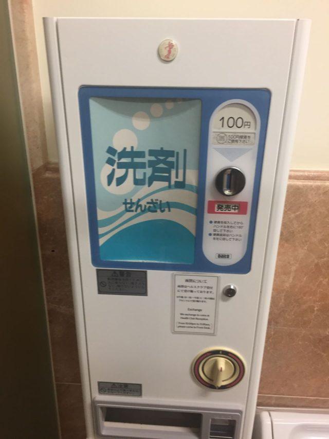 洗剤は100円です。