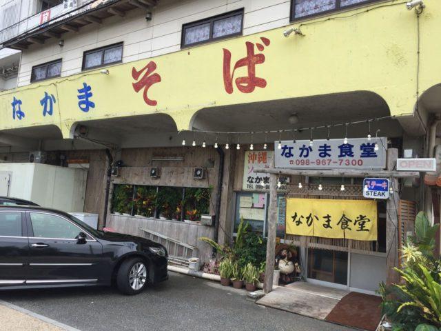 これぞ沖縄の食堂といえるたたずまい。
