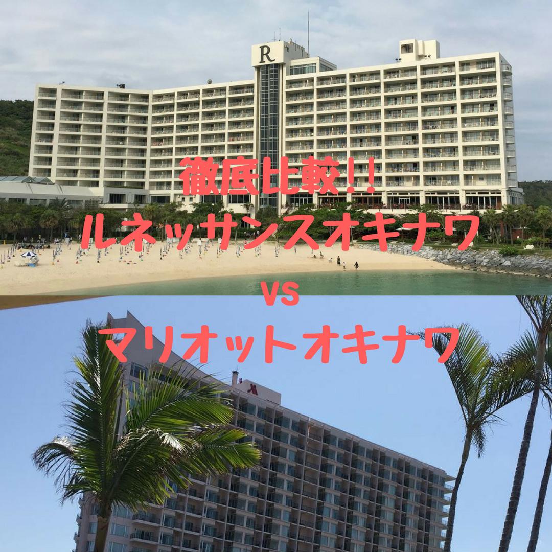 ルネッサンス沖縄とマリオット沖縄を徹底比較|おススメはどっち?