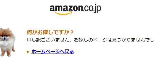 アマゾンPrimeDayで子育てママ必須アイテムFire TV Stickを3480円で購入!