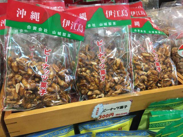 ピーナッツ菓子もおススメ。黒糖がナッツにからんでやさしい甘さが楽しめます。