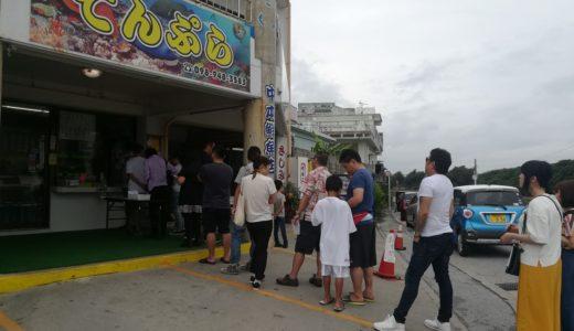 奥武島てんぷらを満喫|沖縄初日・最終日におススメのローカルグルメ
