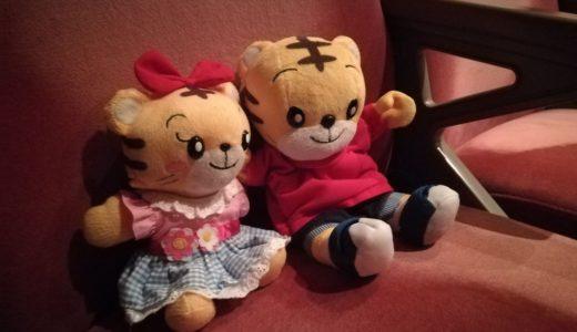 【超重要】しまじろうコンサートには「しまじろう・はなちゃん(お人形)」と一緒に!