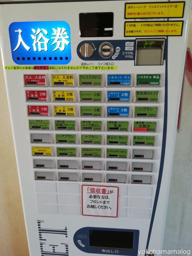 料金は大人650円、子ども300円です。