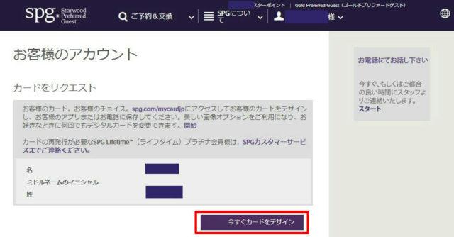SPG公式サイトより「今すぐカードをデザイン」をクリック(英語サイトへ飛びます)