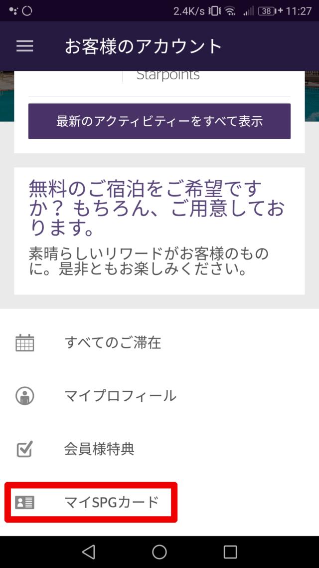 SPG公式アプリのアカウント画面