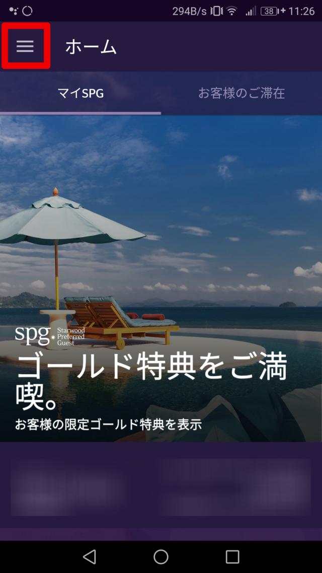 SPG公式アプリのホーム画面