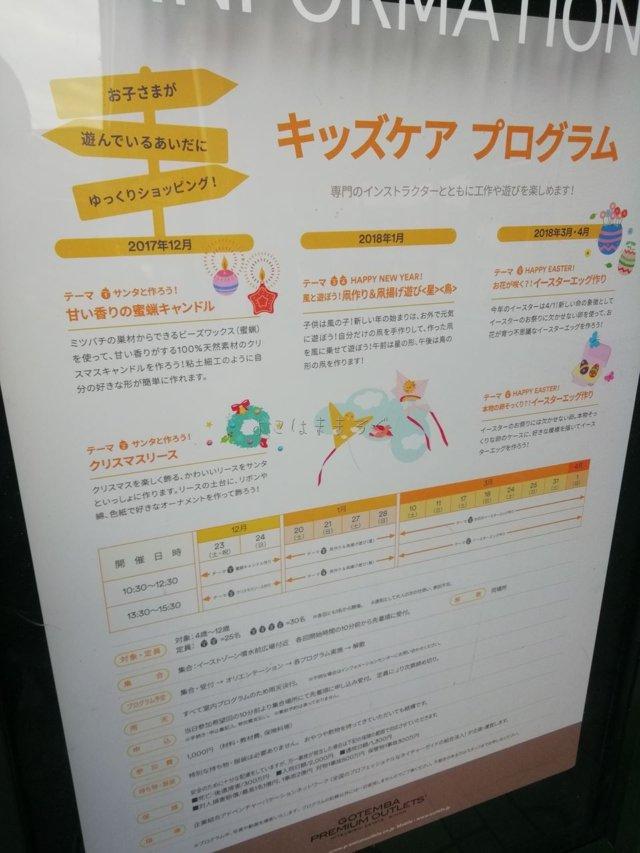 御殿場プレミアムアウトレットには子どもを預かってくれるキッズケアプログラムがあります。