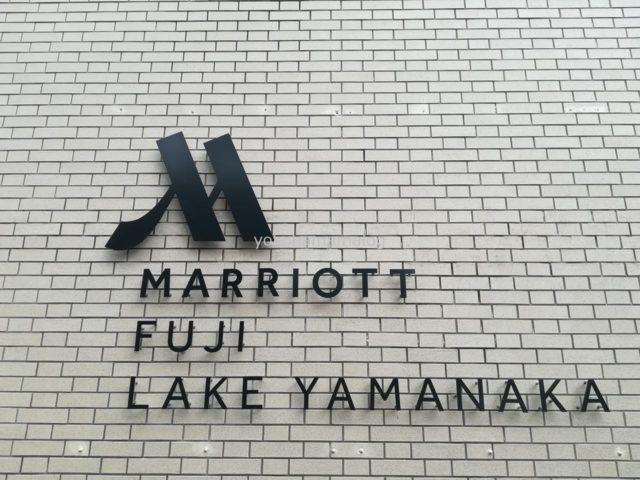 真新しい「マリオット富士山中湖」の看板