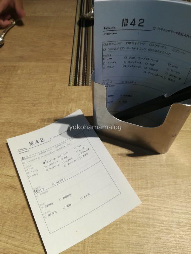 エッグステーションでは注文を紙に書いて提出すると焼きあがったらテーブルに持ってきてくれます。