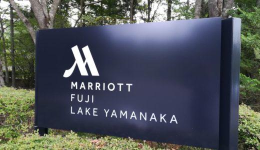 富士マリオットホテル山中湖子連れ旅行記|温泉ラグジュアリーホテル
