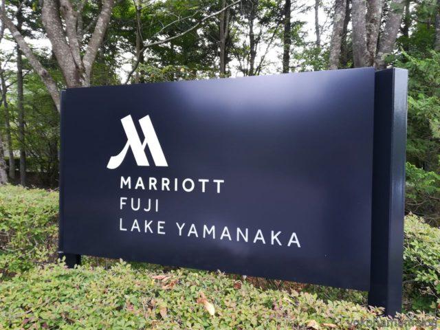 富士マリオット山中湖子連れ旅行記|リニューアルしたてのホテルに宿泊!