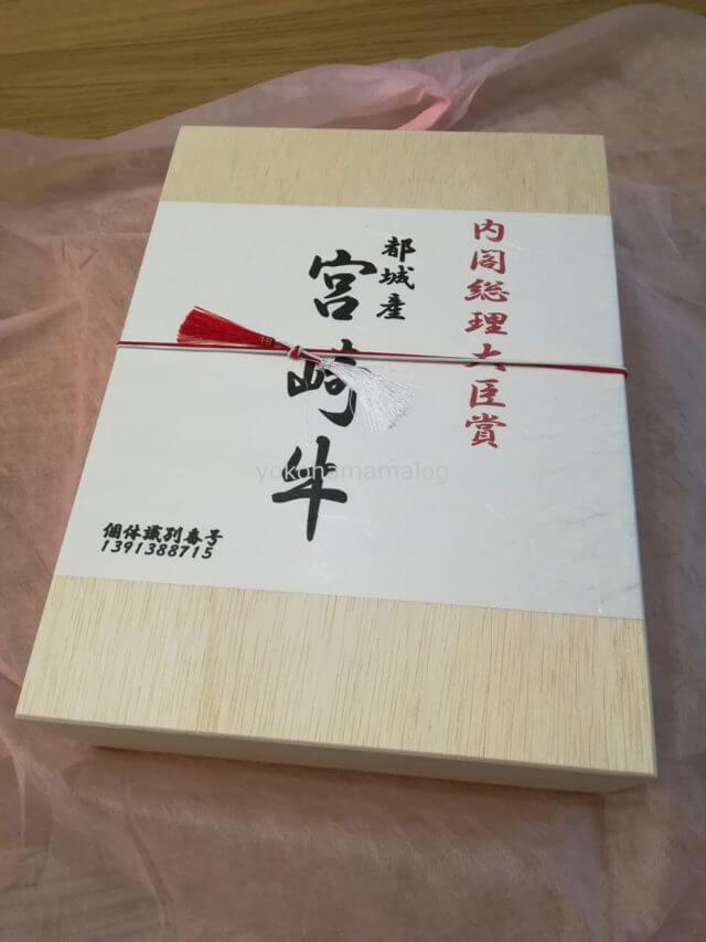 包みを開くと内閣総理大臣賞と都城産宮崎牛の文字が!