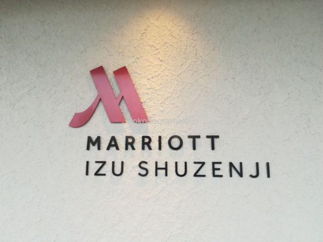 伊豆マリオット修善寺の真新しい看板。