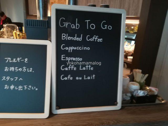コーヒーはお部屋にお持ち帰りができます。