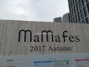 mama fes 2017 Autumn@二子玉で沢山サンプルもらってきました