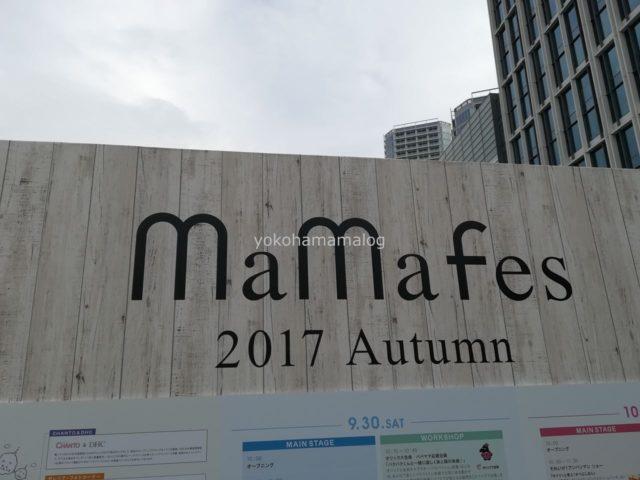 mama-fes2017に行ってきました