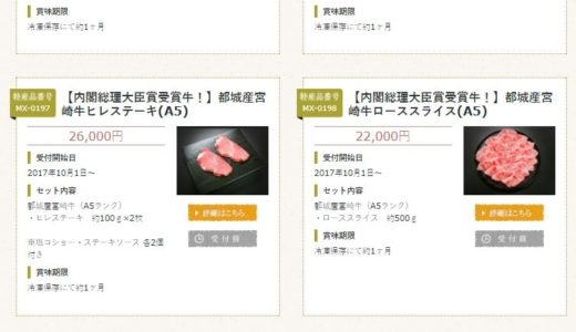 ふるさと納税日本一都城市の内閣総理大臣賞受賞牛|開封の儀