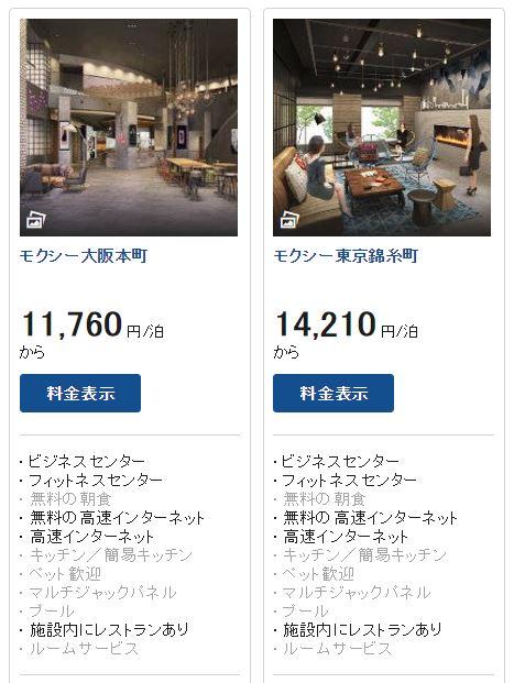 日本初登場の「モクシーホテル」