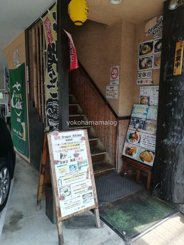 藤沢市善行の麵屋ドラゴンキッチン。