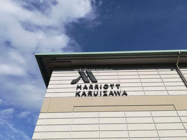 軽井沢マリオットの宿泊旅行記です。