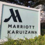 軽井沢マリオットの看板。けっこう目立ちます。