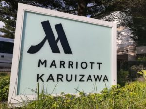 軽井沢マリオット子連れ旅行記|ポイントで無料宿泊がお得♪