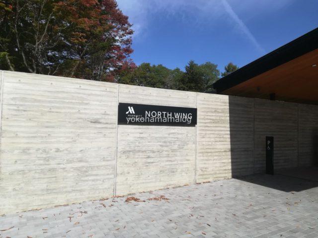 軽井沢マリオットのノースウイング棟です。