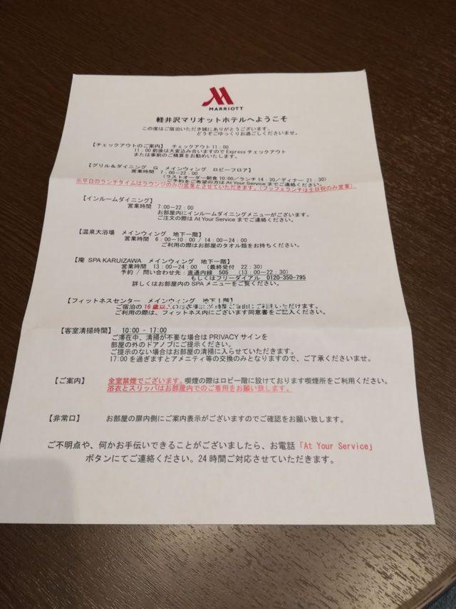 軽井沢マリオットの施設紹介をいただきました。
