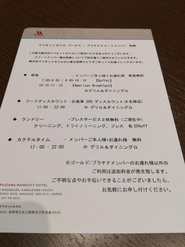 軽井沢マリオットのゴールド会員特典のご説明です。