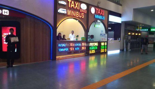 複雑怪奇なプーケット国際空港から空港タクシーの乗り方