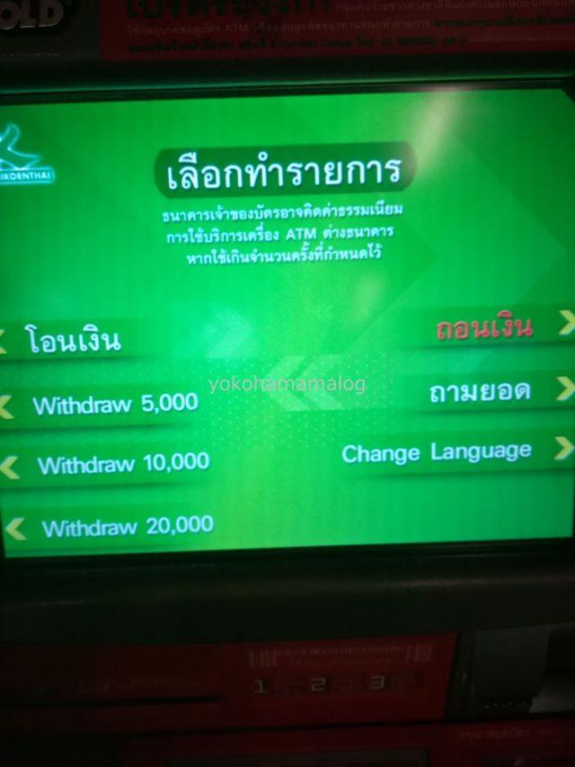 タイプーケット国際空港ATMの言語切り替え画面。右下ボタンで言語切り替えできます。