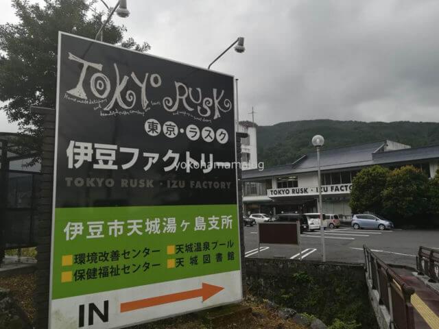 東京ラスク伊豆ファクトリーの看板。大きいので目立ちます!