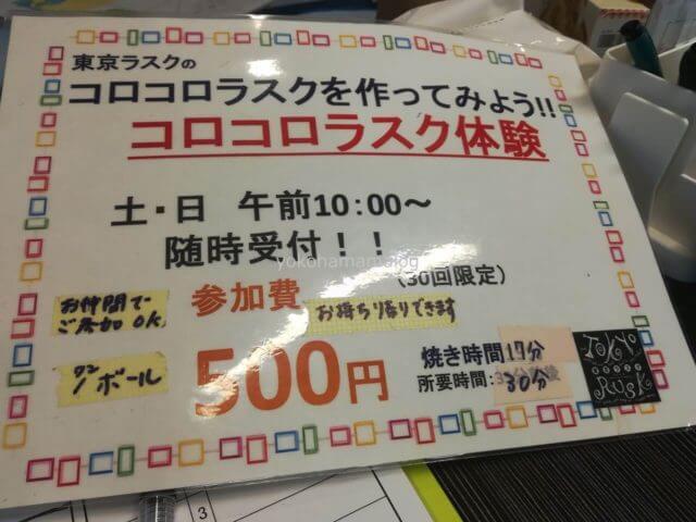 東京ラスクの伊豆ファクトリーのコロコロラスク体験。500円とお手頃価格!