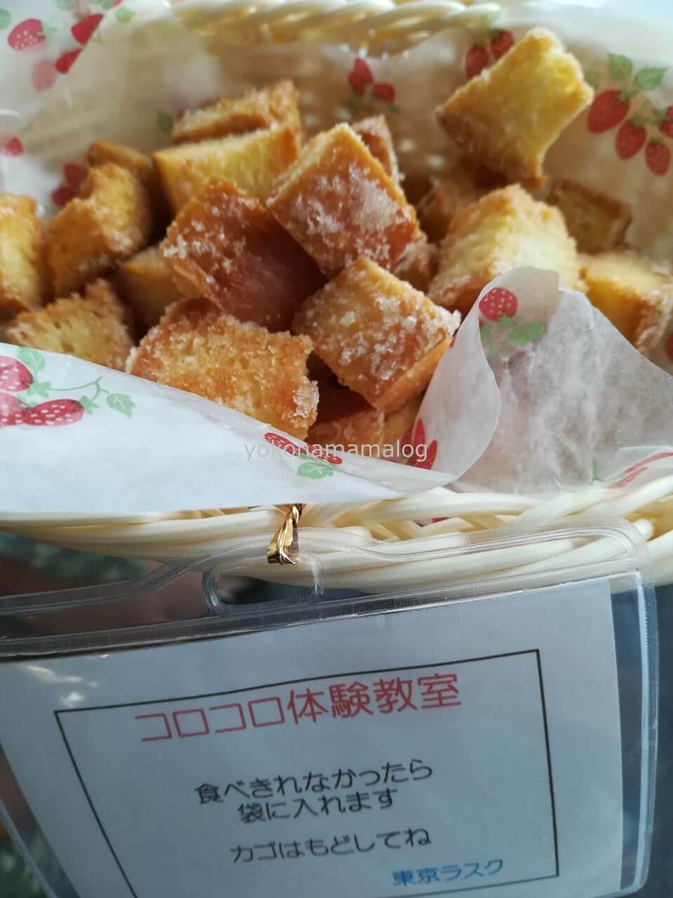 おススメ!東京ラスク伊豆ファクトリーで体験教室をお得に楽しむ
