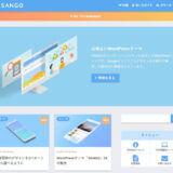 居心地の良いデザインのSANGO