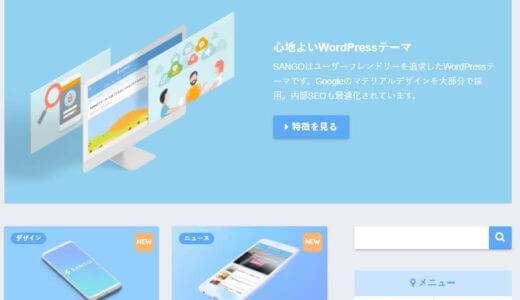 WordPressテーマSANGOは無敵にステキなデザイン・・・だけじゃない!