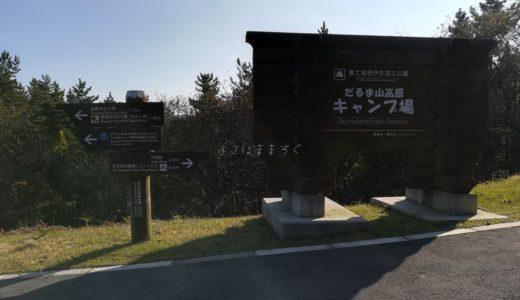 だるま山高原キャンプ場レポート|公立の良心価格の綺麗なキャンプ場