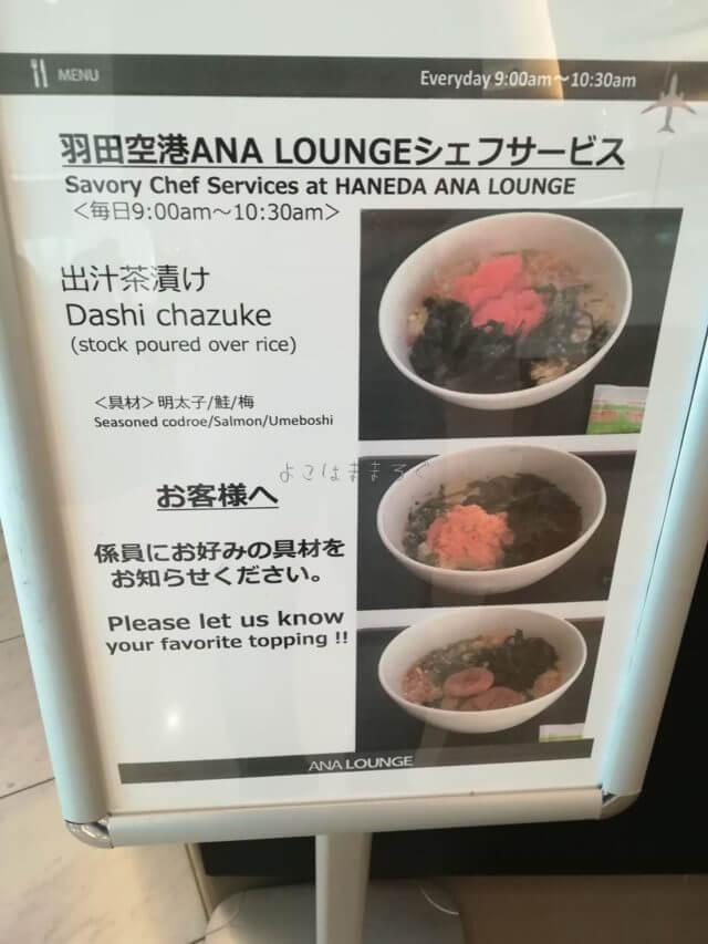 羽田空港国際線ANAラウンジのシェフサービス。朝はお茶漬けです。
