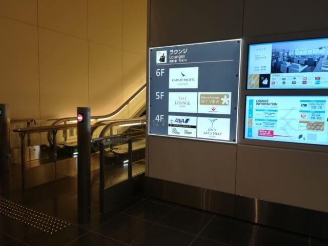 羽田空港国際線のラウンジ棟。ANAは4階です。