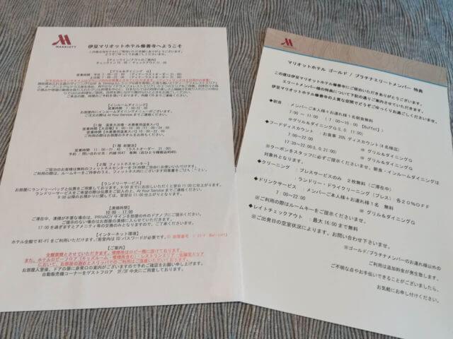伊豆マリオット修善寺のチェックイン時ご説明資料です。基本的に前回と変わりありません。