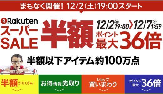 ふるさと納税ラストスパートは楽天スーパーセールで!12月2日開始!