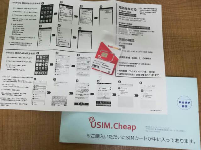 タイのSIMカードを購入。封筒に入っていたもの。