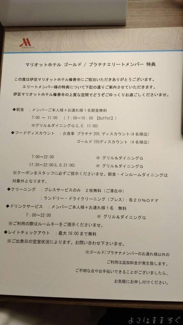 伊豆マリオット修善寺の上級会員特典も少し変更になっています