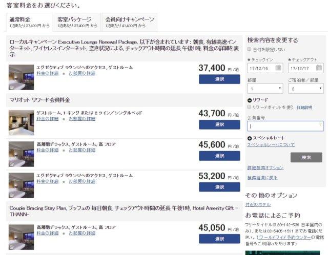 東京マリオットの宿泊のお値段。年の瀬に差し掛かっているのでかなり高くなってきていますね。
